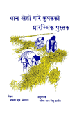 A Farmer's Primer on Growing Rice (Bangla)