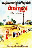 A Farmer's Primer on Growing Rice (Khmer)