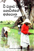 A Farmer's Primer on Growing Rice (Sinhala)