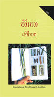 Field problems of tropical rice (Lao)