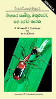 Helpful insects, spiders, and pathogens (Sri Lanka)